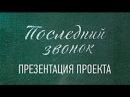 Проект Последний звонок Ассоциации За достойное образование