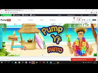 Как накрутить просмотры Накрутка просмотров в youtube  Накрутка ютуб  Pumpyt