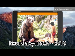 Книга джунглей 2016 - как перенести видео с компьютера на iphone или iPad The Jungle Book