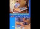 Классический массаж 2006