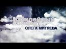 Олег Митяев. Концерт -презентация диска Позабытое чувство 2011 год.