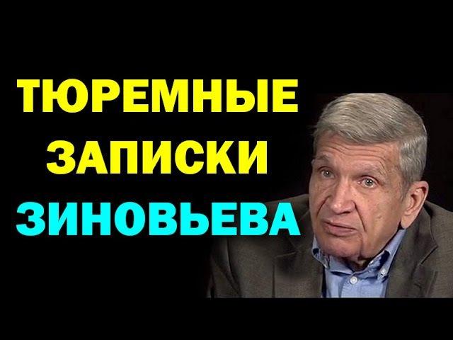 Юрий Жуков:Записки Зиновьева 11.09.2016