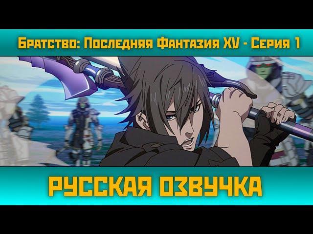 Братство: Последняя Фантазия XV / Brotherhood: Final Fantasy XV - Серия 1
