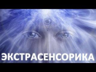 Экстрасенсорика - ознакомительный семинар и практика от Д.Абахтимовой; Что такое экстрасенсорика?