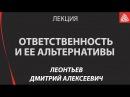 Ответственность и ее альтернативы. Леонтьев Дмитрий Алексеевич