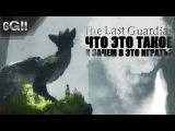 The Last Guardian: Что это такое и зачем в это играть?