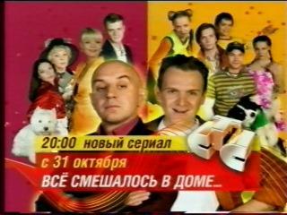 Всё смешалось в доме... (СТС, октябрь 2006) Краткий анонс