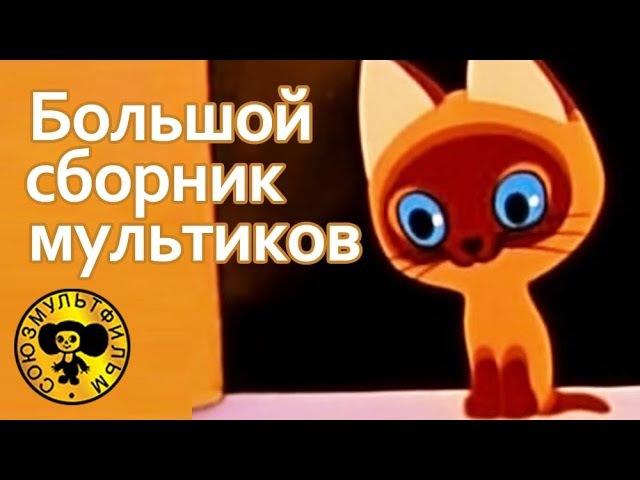 Большой сборник советских мультфильмов для малышей