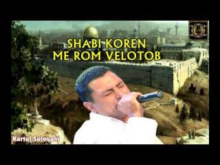 SHABI KOREN - ME ROM VELOTOB [Exculisive]