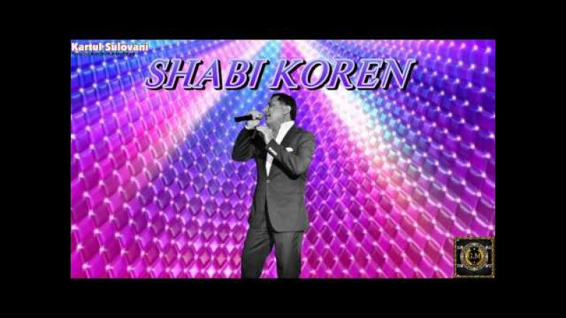 SHABI KOREN - GAMOMXEDE