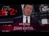Добкин-контроль, Криштиану Роналду гей и другие новости | Валерий Жидков - Вечерний Киев 2016