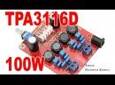 Удивление от усилителя TPA3116D Hifi Class D 50W x 50W 12V 25V обзор и тест