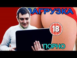 Петро Бампер загружає порно (без цензури)