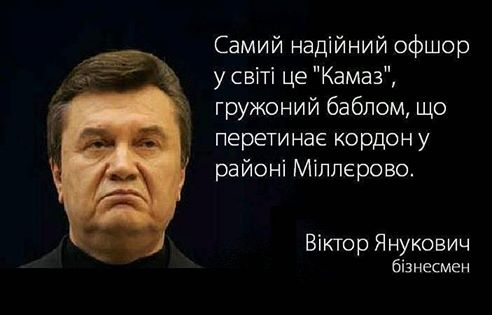 """Кононенко опровергает причастность к офшору, сотрудничающему с """"Газпромом"""" - Цензор.НЕТ 3827"""