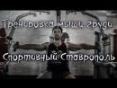 Тренировка мышц груди | Артем Пяри | Спортивный Ставрополь