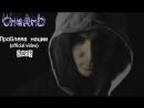 CheAnD - Проблема нации (official video, 2013) (рэп про политику, власть, страну, эмоциональный)