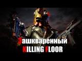 ЗАШКВАРЕННЫЙ ЗАБЕГ В KILLING FLOOR