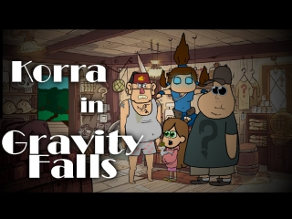 Korra in gravity falls (avatar) (animation parody)