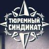 """""""Тюремный Синдикат"""" (официальное сообщество)"""