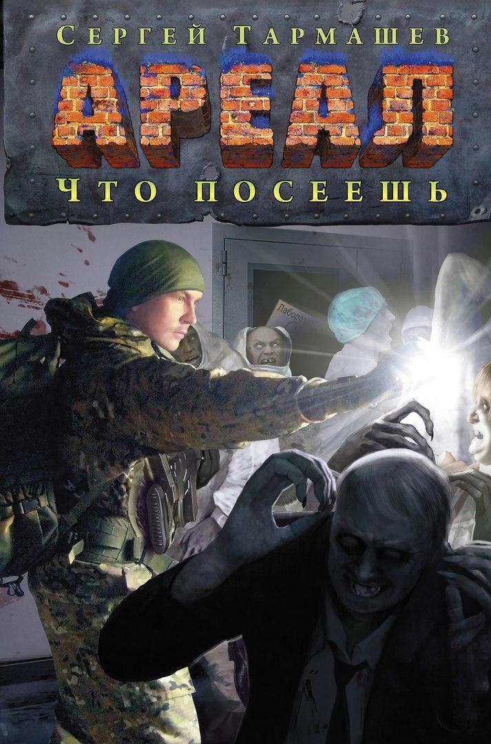 Ареал. Что посеешь - Сергей Тармашев