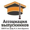 Ассоциация выпускников СПбГУТ (ЛЭИС)