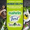Живи 100! Нарин Nahrin, Юст Just, чай и кофе!
