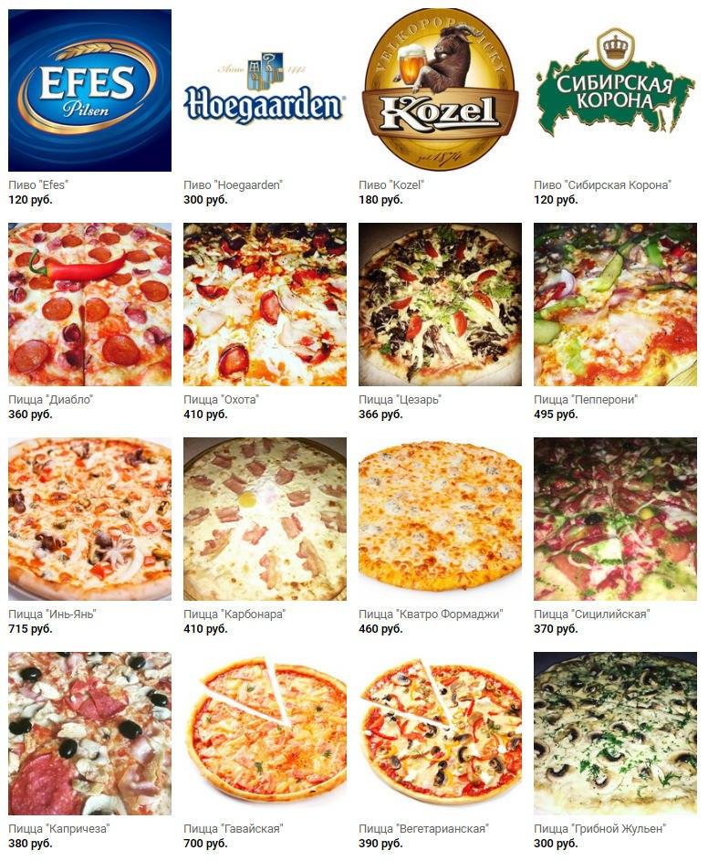 пицца, роллы, салаты, пасты, десерты и разливное пиво