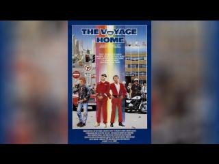Звездный путь 4 Дорога домой (1986) | Star Trek IV: The Voyage Home