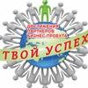 """Бизнес-проект """"Твой Успех"""" Официальная группа"""