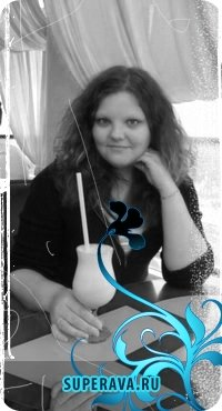 Катюша Белова