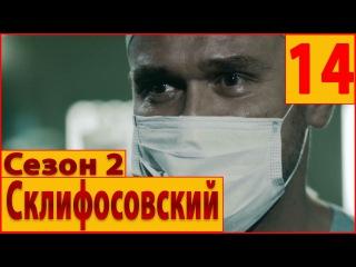 Склифосовский. 2 сезон. 14 серия. Склиф - все серии.