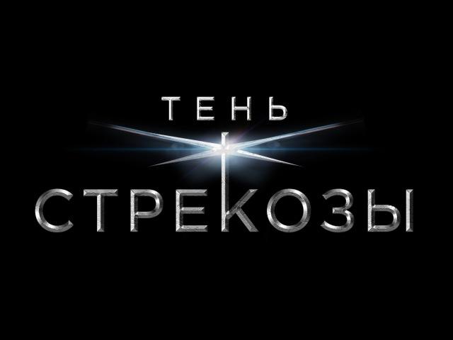 Анонс сериала Тень стрекозы по роману Татьяны Поляковой.