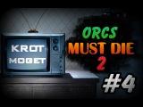 Обзор orcs must die 2 (Игры от подписчиков # 4)