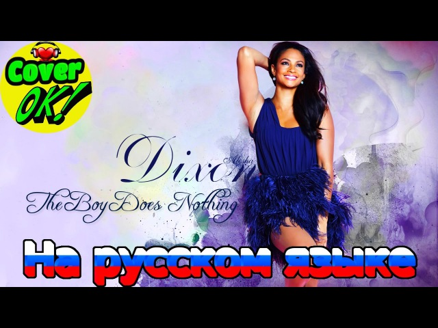 Alesha Dixon - The Boy Does Nothing [Russian cover ] | На русском языке | HD 1080p
