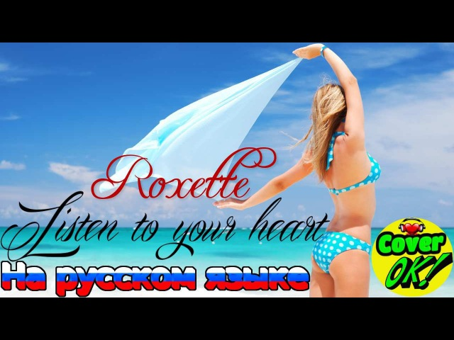 Roxette - Listen To Your Heart (Russian version)   На русском языке