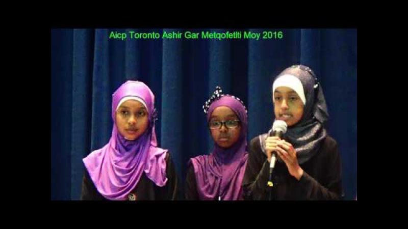 Aicp Toronto Ashir Gar Metqofetlti Moy 2016 p1
