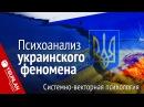 Украина цэ Европа. Психоанализ украинского феномена. Системно-векторная психология. Юрий Бурлан