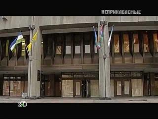 НЕПРИКАСАЕМЫЕ - Крутые Нулевые 3 фильм
