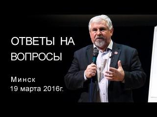 Жданов В. Г. Ответы на вопросы. Минск.19 марта 2016 г.