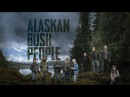 Аляска семья из леса И прогремел выстрел full HD 1080p 12 НОВЫЙ СЕЗОН 2016