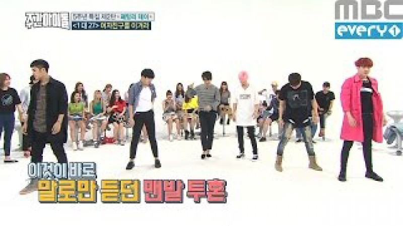 (Weekly Idol EP.261) GOT7 'If You Do' 2X faster version