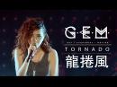 G.E.M. 龍捲風 Tornado Concert MV [HD] 鄧紫棋
