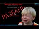 КАЗНЬ НЕ ЧИТЕРА ОН ПОЗВАЛ МАМКУ! 2