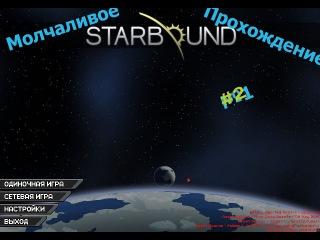 Прохождение Starbound #2
