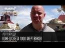 Жека - Последний звонок - Конец света, 1000 мертвяков Рот народа,Чисто News 2016