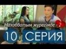 Махаббатым журегимде 2 сезон 10 серия 1 часть Махаббатым жүрегімде 23 серия