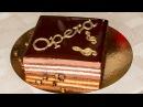 ТОРТ ОПЕРА с зеркальной глазурью | Opera Cake with Chocolate Mirror Glaze