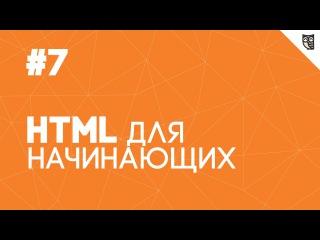 HTML для начинающих - #7 - Атрибуты.Часть 1