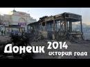 Как Донецк пережил 2014 год / How Donetsk survived 2014