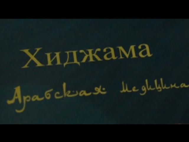 Хиджама - арабская медицина. В Красноярске
